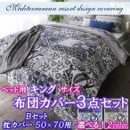 ショッピングカバー 布団カバーセット キング 3点セット 地中海リゾート ベッド用Bセット