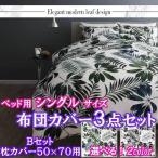 ショッピングカバー 布団カバーセット シングル 3点セット モダンリーフ柄 ベッド用Bセット