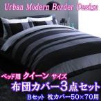 ショッピングカバー 布団カバーセット クイーン 3点セット アーバンボーダー柄 ベッド用Bセット