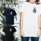 Tシャツ メンズ レディース 半袖 UNISEX 猫 ネコ ポケットから猫シリーズ おもしろTシャツ クルーネック Uネック プリントTシャツ