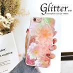 キラキラ 動く グリッター ラメ 流れる スマホケース iPhone11 Pro Max XR X XS Max glitter 星 ぼかし花柄 flower diamond