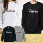 Tシャツ トップス レディース 長袖 Tシャツ ペア 柴犬 マメシバ 豆しば 犬 SHIBA わんこ おもしろTシャツ