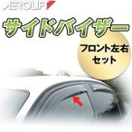 ドアバイザー(サイドバイザー) AUDI(アウディ) A4(8K B8)アバント(ラバートリム車)用 フロント左右セット AEROLIFT製