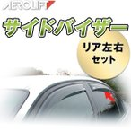 ドアバイザー(サイドバイザー) VW(フォルクスワーゲン) パサート(3G B8)ヴァリアント用 リア左右セット AEROLIFT製