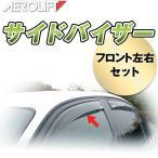 ドアバイザー(サイドバイザー) VW(フォルクスワーゲン) ゴルフ6ヴァリアント用 フロント左右セット AEROLIFT製