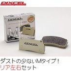 DIXCEL ブレーキパッド ベンツ CLSクラス W218クーペ/シューティングブレーク CLS200D,350,400,550用 Mタイプ 低ダスト ディクセル製 リア