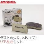 DIXCEL ブレーキパッド ベンツ Cクラス W205ワゴン C200スポーツ(205242C)用 Mタイプ 低ダスト ディクセル製 リア
