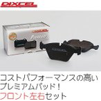 DIXCEL ブレーキパッド ベンツ Cクラス W203ワゴン C180/200/230/240/280/320(Sパッケージ)用 プレミアム ディクセル製 フロント