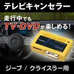 CHRYSLER(クライスラー)・Jeep(ジープ)用 テレビキャンセラー CTC-102II タイプM インタープラン - 24,267 円