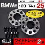 BMW ホイールスペーサー IID製 M14×1.25 厚さ25mm ハブ・ボルト付 ハブ径74.0mm