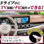 ベンツ Aクラス W176用 テレビキャンセラー/ナビキャンセラー NTG 4.5/4.7 UNLOCK COMMAND NTG