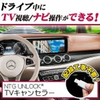 ベンツ SLクラス R231用 テレビキャンセラー/ナビキャンセラー NTG 4.5/4.7 UNLOCK COMMAND NTG