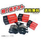 送料無料 リアブレーキパッド AUDI アウディ A4(8E)2.0(8E-4-180000まで)(8E0689451K/1K0698451J) 極低ダストVetto製