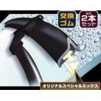 エアロワイパー交換用ラバー(替えゴム) ベンツ W211/W212/W219/W218/R230/R231用 EuroArt製