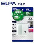 代引不可 ELPA(エルパ) LEDセンサー付ライト コンセント差込タイプ(サービスコンセント付) ホワイト PM-LC201(W)