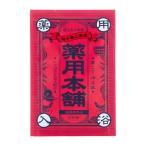 代引不可 五洲薬品 薬用入浴剤(医薬部外品) 売薬の郷 薬用本舗 赤 3包入箱×30セット(90包) BYS-RE3