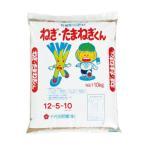 千代田肥糧 ねぎ・たまねぎくん(12-5-10) 10kg 220700同梱・代引不可