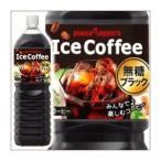 代引不可/〔まとめ買い〕ポッカサッポロ アイスコーヒー ブラック無糖 ペットボトル 1.5L×16本〔8本×2ケース〕/代引不可