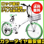 折りたたみ自転車 20インチ POP で おしゃれな カラータイヤ AJ-04 カゴ付き 自転車/折畳み自転車