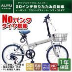 折りたたみ自転車 20インチ AJ-05 カゴ付き ノーパンクタイヤ シマノ6段ギア