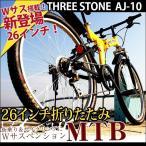 ショッピング折りたたみ自転車 折りたたみ自転車 26インチ MTB マウンテンバイク AJ-10 自転車/折畳み自転車