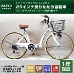 折りたたみ自転車 26インチ シティサイクル AIJYU CYCLE AJ-26 自転車/折畳み自転車/婦人車/軽快車