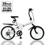 折りたたみ自転車 20インチ MTB マウンテンバイク AJ-01N 自転車/折畳み自転車/フルサスペンション/シマノ社製6段ギア