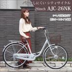 ノーパンク自転車 ノーパンクタイヤ シマノ社製内装3段ギア 26インチ AIJYU CYCLE AJC-26N LEDオートライト シティサイクル 普通自転車 災害 緊急時