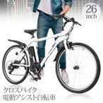 電動アシスト自転車 アレス ARES クロスバイク 26インチ 軽量リチウムバッテリー 電動自転車 シマノ外装6段 通勤/通学/新生活