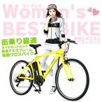 電動アシスト自転車 [ 最大1億の賠償責任保険付 ] 26インチ AIJYU CYCLE ARES 電動自転車/クロスバイク