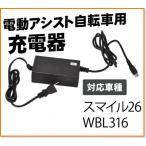 【送料無料】電動アシスト自転車用 バッテリー充電器 対応車種[スマイル26][WBL316]