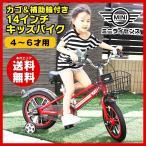 子供用自転車 キッズバイク MINI 14インチ ミニ ライセンス自転車 補助輪 カゴ付き ミニ 正規ライセンス 女の子 男の子 子供用 幼児 練習用自転車 [RSZ1403]