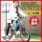 子供用自転車 マウンテンバイク MINI 16インチ ミニ ライセンス自転車 補助輪 MTB ミニ 正規ライセンス 女の子 男の子 子供用 幼児 練習用自転車 [RSZ1605]