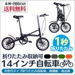 自転車 折りたたみ自転車 14インチ 次世代高品質・高機能 折り畳み自転車 7段変速ギア ディスクブレーキ Xフレーム 車載可能[CMS]
