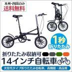 <NEW!>自転車 折りたたみ自転車 14インチ 次世代高品質・高機能 折り畳み自転車 ディスクブレーキ Xフレーム 車載可能 収納も簡単[CMS1]