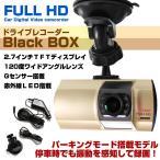 ショッピングドライブレコーダー ドライブレコーダー [BlackBox] フルHD 1080P高画質動画 【簡易日本語説明書付】 microSDHCカード32GB対応