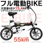 【MAX30km/h 55km走行】フル電動自転車 14インチ 折りたたみ ハイパワー 大容量48V15.4Ah アクセル付【公道走行不可】【代引き不可】[E-bike 15]