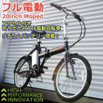 【MAX25km/h 40km走行】フル電動自転車 20インチ 折りたたみ 大容量24V10Ah アクセル付【公道走行不可】【代引き不可】[E-bike20W-1801]
