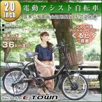 電動アシスト自転車 [ 最大1億の賠償責任保険付 ] 20インチ E-TOWN イータウン 電動自転車