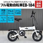 フル電動自転車 14インチ 折りたたみ 24V7.8Ah アクセル付 公道走行不可 代引き不可 [EB-184]