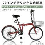 本州送料無料 折りたたみ自転車 カゴ&リアサスペンション 20インチ ライト・カギ付き シマノ製6段ギア 折り畳み自転車 EB-020