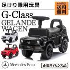 乗用玩具 足けり BENZ G350d メルセデスベンツ ライセンス おもちゃ 子供用 乗り物 誕生日 ギフト お祝いに [BENZ G350d 652]