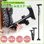 Yahoo!THREE STONE Yahoo!店杖 LEDライト付 自立ステッキ 折りたたみ・高さ調節可能 5段階 85〜97cm  軽量 アルミ