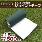 リアル人工芝 レジェンド用 ジョイントテープ 幅15cm×長さ500cm