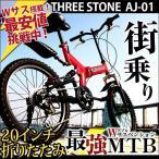 マウンテンバイク 20インチ MTB 折りたたみ自転車 AJ-01 P-001 自転車/折畳み自転車