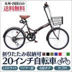 折りたたみ自転車 画像