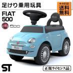 乗用玩具 足けりおもちゃ FIAT500 フィアット500 正規ライセンス品