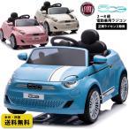 乗用ラジコン FIAT500 フィアット 正規ライセンス リモコンで動く 乗用玩具 送料無料 バッテリー搭載 電動ラジコンカー[701]