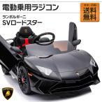 乗用ラジコン ランボルギーニ アベンタドール SV Lamborghini Aventador 乗用玩具 送料無料 Wモーター&大型バッテリー 電動ラジコン [BDM0913]