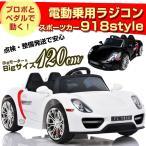 乗用ラジコン スポーツカー 918 style ポルシェタイプ 乗用玩具 送料無料 Wモーター搭載 電動ラジコン